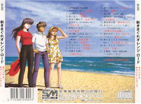 Back cover Shin KOR
