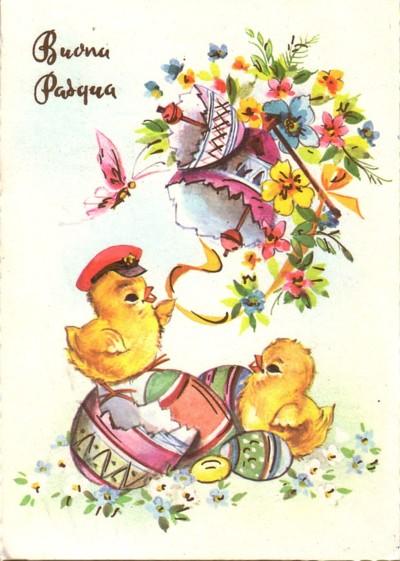 Cartoline di pasqua for Cartoline auguri di buona pasqua